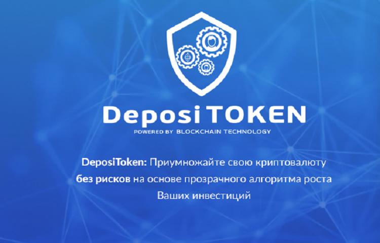 DeposiToken Smart Contract Audit